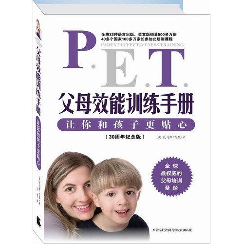 Parent Effectiveness Training Manual (Chinese Edition) pdf epub