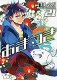 あまつき 21 (IDコミックス ZERO-SUMコミックス)