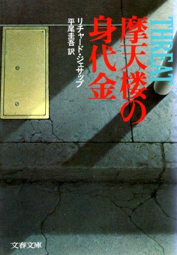 摩天楼の身代金 (文春文庫 (275‐7))