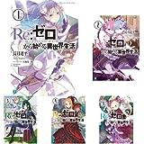 Re:ゼロから始める異世界生活 1-19巻 新品セット (クーポン「BOOKSET」入力で+3%ポイント)