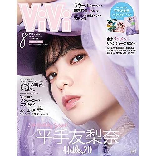 ViVi 2021年 8月号 特別版 表紙画像