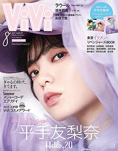 ViVi 2021年8月号 特別版 画像 A