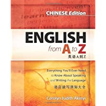 Chinese Edition - English From A To Z: Everyhing You'Ll Ever Need To Know About Speaking And Writing The Language by Carolyn Judith Akinyi (2008-05-15)