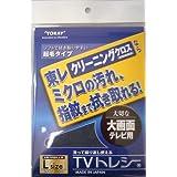 東レインターナショナル TVトレシー クリーニングクロス Lサイズ ZK3550-TVTI