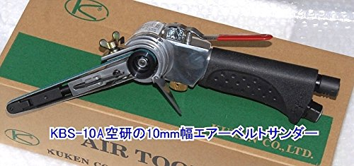空研 KBS-10A-HAPPY 10mm幅エアーベルトサンダー