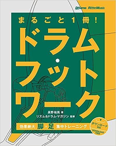 """""""まるごと1冊!"""