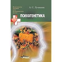 Psychogenetics (Russian Edition)