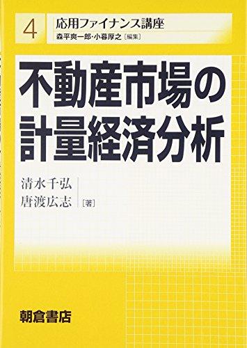 不動産市場の計量経済分析 (応用ファイナンス講座)