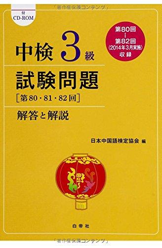 Download Chūken sankyū shiken mondai : kaitō to kaisetsu 80 PDF