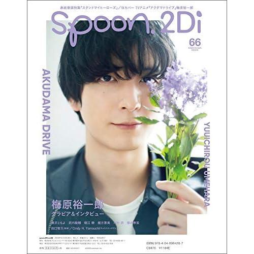 spoon.2Di vol.66 表紙画像
