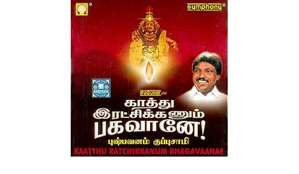 Pushpavanam kuppusamy ayyappan songs mp3 free download.