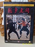 Bruce Lee's Enter the Dragon Special Edition