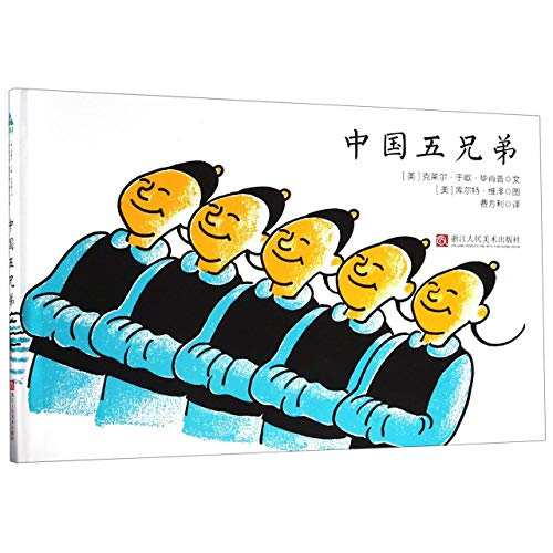 The Five Chinese Brothers (Chinese Edition) (The Five Chinese Brothers By Claire Huchet Bishop)