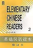 Elementary Chinese Readers, Beijing Language Institute Staff, 7800521354
