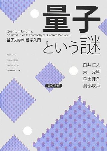 量子という謎 量子力学の哲学入門