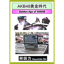 Golden Age of AKB48 (Japanese Edition)