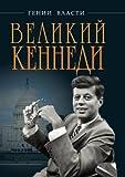 Velikij Kennedi. Klan Prezidenta, B. V. Sokolov, 569956537X