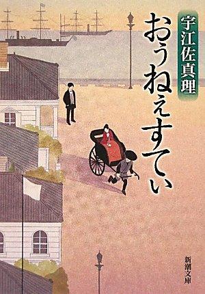 おぅねぇすてぃ (新潮文庫)