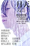 img - for Getten 04 - #2 (Japanese Edition) book / textbook / text book