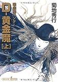 吸血鬼ハンター25 D-黄金魔(上) (文庫)