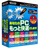 PC チェック & チューニング