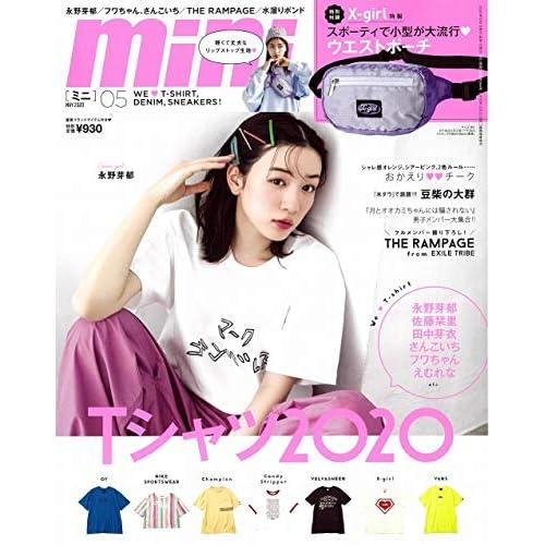 mini 2020年5月号 表紙画像