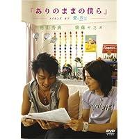 ありのままの僕ら メイキング オブ 愛の言霊 [DVD]