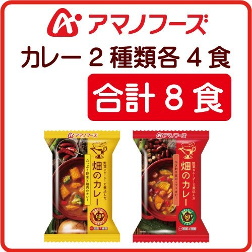 Amano Foods Freeze Dry Curry - 2 types total 8 food set