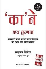 Start With Why (Marathi) (Marathi Edition) Kindle Edition
