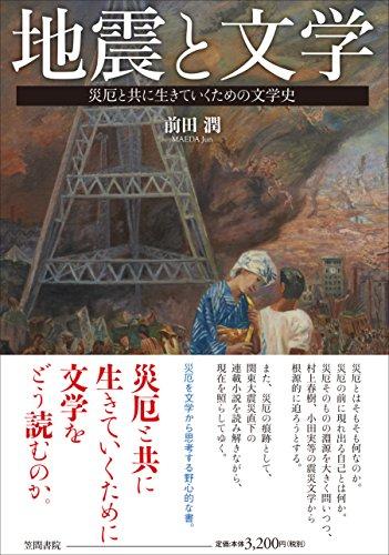 地震と文学: 災厄と共に生きていくための文学史