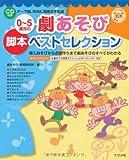 0~5歳児の劇あそび脚本ベストセレクション (ナツメ社保育シリーズ)