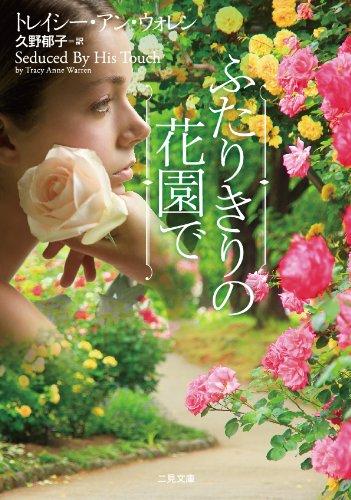 ふたりきりの花園で (二見文庫 ザ・ミステリ・コレクション)