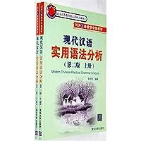 对外汉语教学中级教材:现代汉语实用语法分析(第2版)(套装上下册)