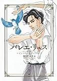 バレエ・リュス ニジンスキーとディアギレフ (フィールコミックス)
