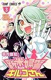 製品画像: Amazon: 新米婦警キルコさん 3 (ジャンプコミックス) [コミック]: 平方 昌宏