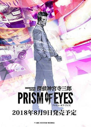 探偵神宮寺三郎 PRISM OF EYESの商品画像