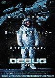 [DVD]DEBUG/ディバグ [DVD]