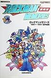 -1987 To 1997 all Works Rockman Memories (Kodansha MOOK) (1997) ISBN: 4061734644 [Japanese Import]