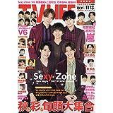 TV LIFE 2020年 11/13号