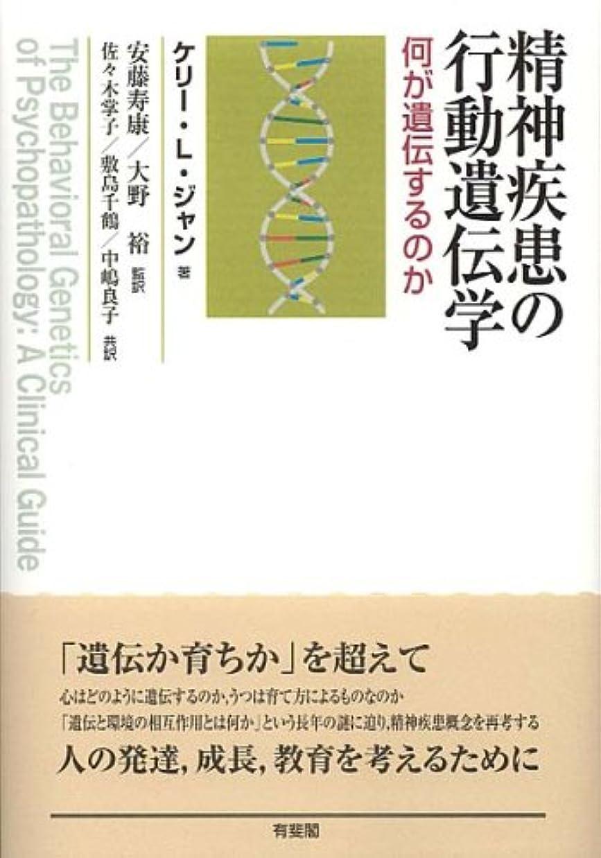 め言葉ダイアクリティカルシングル遺伝子工学 (基礎生物学テキストシリーズ)