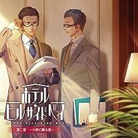 ホテル・ヒルサイドベイ 第二章 ~小夜に睡る星~出演声優情報