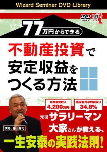 DVD 77万円からできる不動産投資で安の商品画像