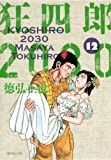 (20-35 and Shueisha Bunko) 2030 12 Kyoushirou (2011) ISBN: 408619208X [Japanese Import]