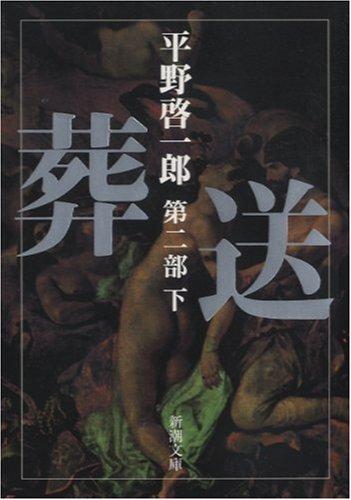 葬送〈第2部(下)〉 (新潮文庫)