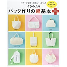 Japanese Craft Book ~ Kurai Muki Ultra Basic bag-making with paper! (Housewife Friend Series) [JAPANESE EDITION]