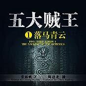 五大贼王 1:落马青云 - 五大賊王 1:落馬青雲 [Five Thief Lords 1: The Sacking of Top Officials] | 张海帆 - 張海帆 - Zhang Haifan