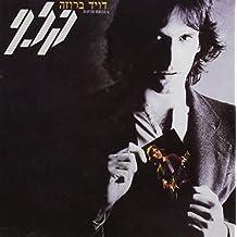 David Broza , Klaf Sello: CBS CBS 85331 Formato: Vinyl, LP, Album País: Israel Fecha: 1982 Género: Rock