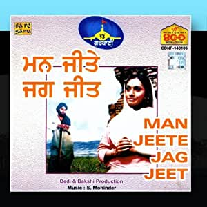 man jeete jag jeet Man jeete jag jeet (1973) heera (1973) procession of memories (1973) dealer (1973.