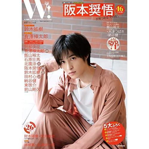 W! VOL.22 表紙画像