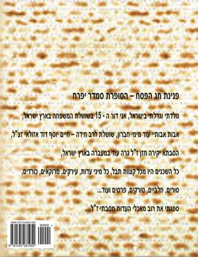 Hebrew book - Pearl for Passover: Hebrew (Hebrew Edition) by smadar ifrach author